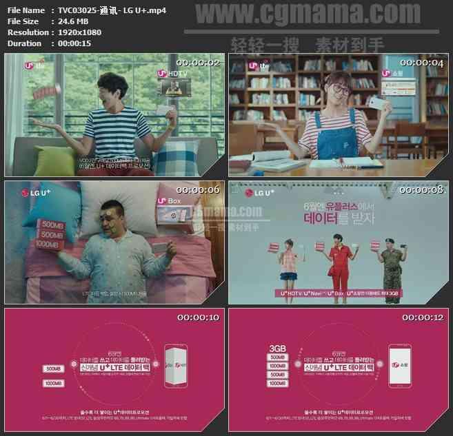TVC03025-通讯- LG U+