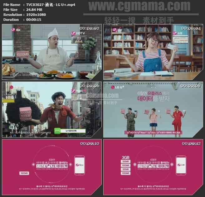 TVC03027-通讯- LG U+