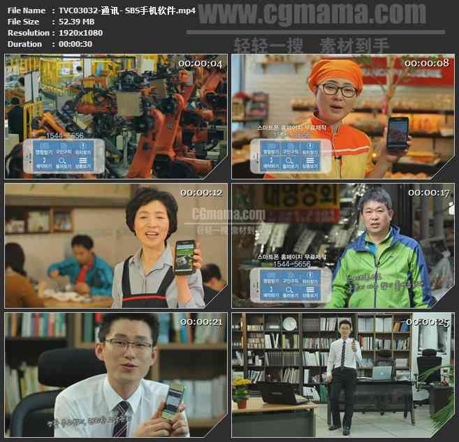 TVC03032-通讯- SBS手机软件
