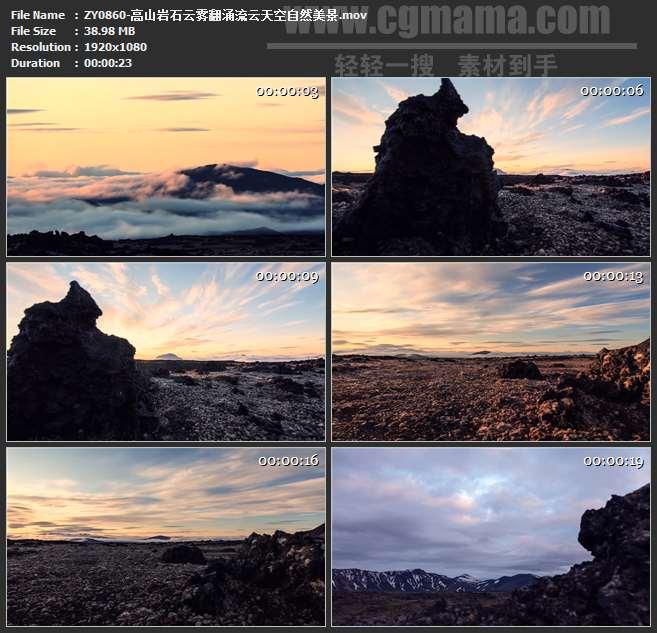 ZY0860-高山岩石云雾翻涌流云天空自然美景高清实拍视频素材