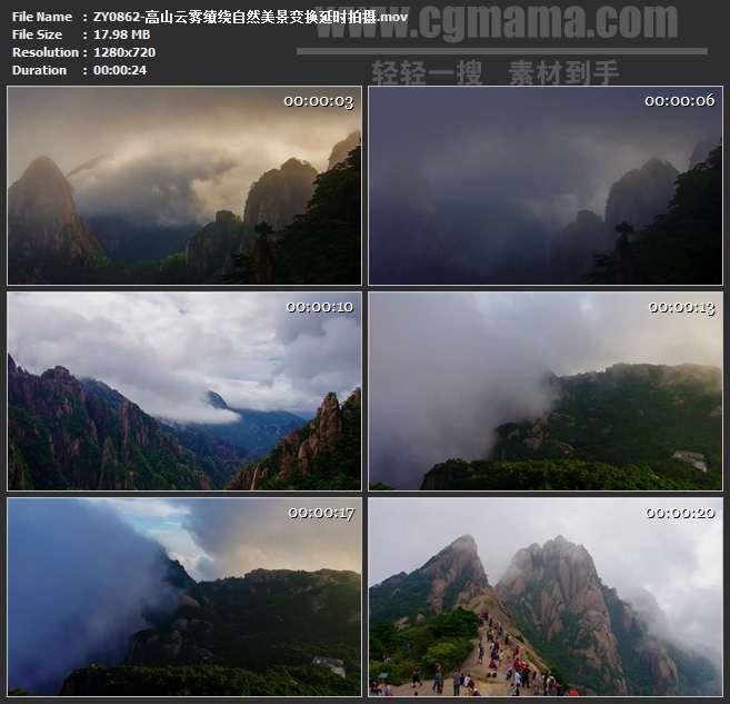 ZY0862-高山云雾缭绕自然美景变换延时拍摄 高清实拍视频素材