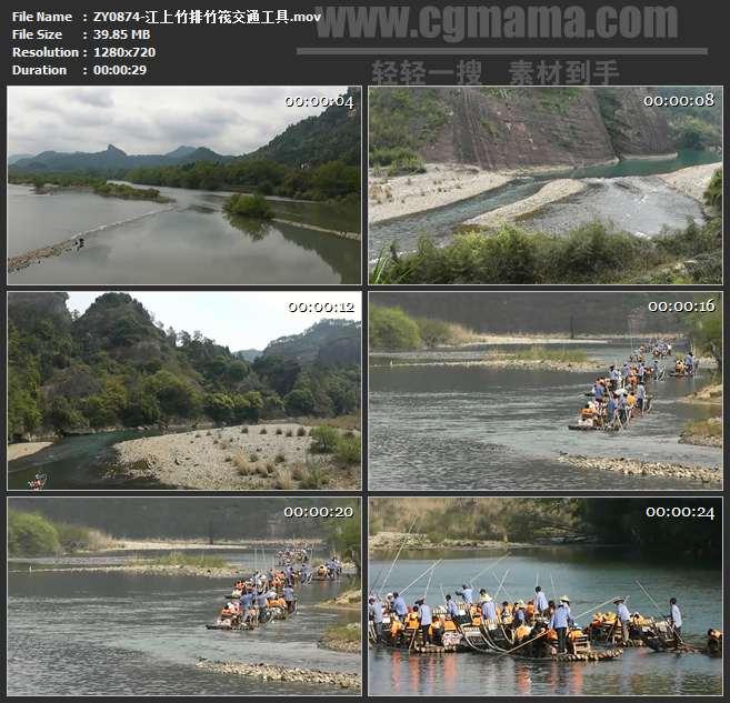 ZY0874-江上竹排竹筏交通工具 高清实拍视频素材
