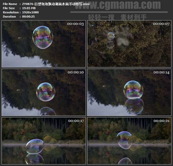 ZY0876-巨型泡泡飘动湖面水面浮动特写 高清实拍视频素材