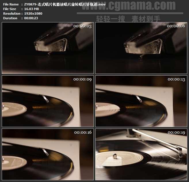 ZY0879-老式唱片机播放唱片旋转唱片针轨道 高清实拍视频素材