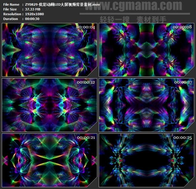 ZY0829-炫彩动画LED大屏视频背景素材