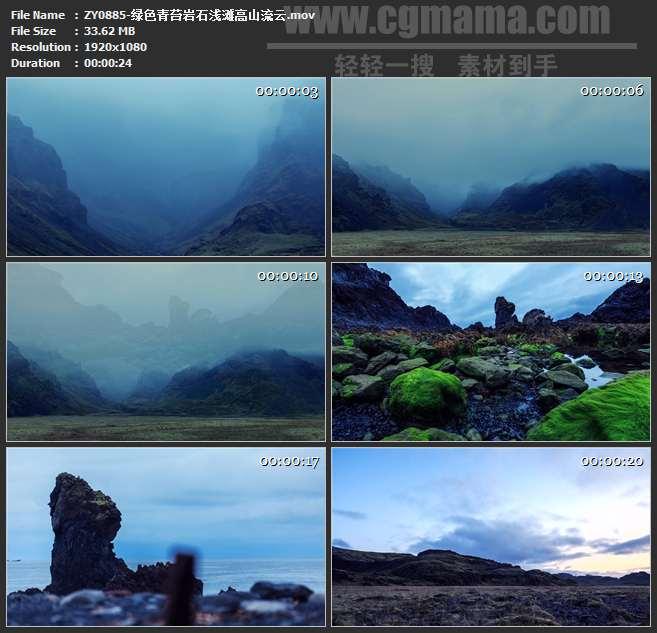 ZY0885-绿色青苔岩石浅滩高山流云 高清实拍视频素材
