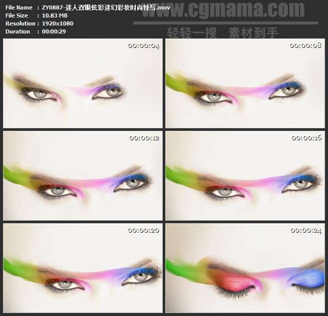 ZY0887-迷人双眼炫彩迷幻彩妆时尚特写 高清实拍视频素材