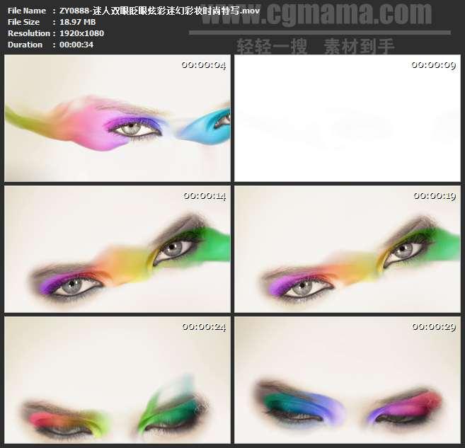 ZY0888-迷人双眼眨眼炫彩迷幻彩妆时尚特写 高清实拍视频素材