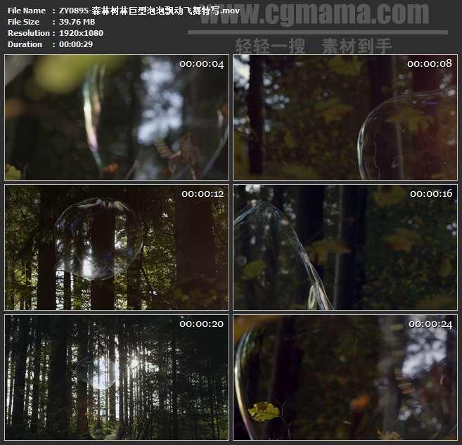 ZY0895-森林树林巨型泡泡飘动飞舞特写 高清实拍视频素材