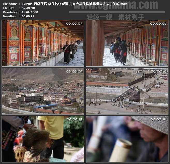 ZY0904-西藏民居 藏民转经祈福 云南少数民族抽旱烟老人孩子笑脸 高清实拍视频素材