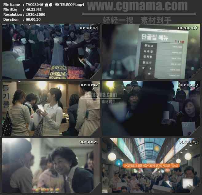 TVC03046-通讯- SK TELECOM