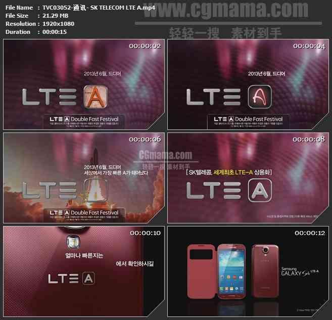 TVC03052-通讯- SK TELECOM LTE A