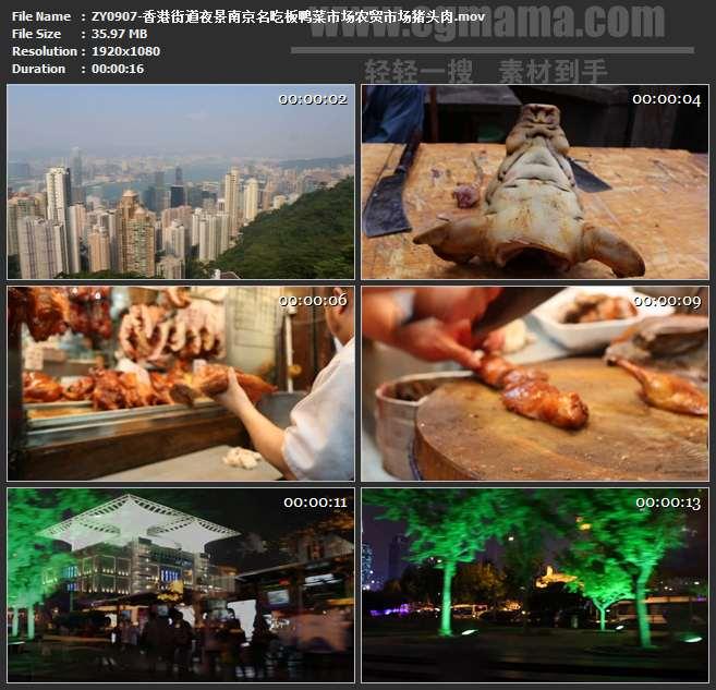 ZY0907-香港街道夜景南京名吃板鸭菜市场农贸市场猪头肉 高清实拍视频素材