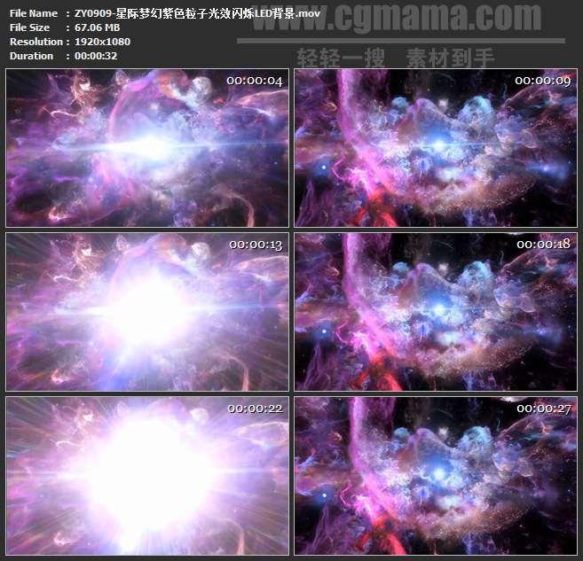 ZY0909-星际梦幻紫色粒子光效闪烁LED背景