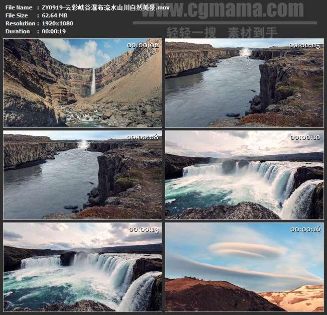 ZY0919-云彩峡谷瀑布流水山川自然美景 高清实拍视频素材