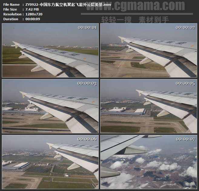 ZY0922-中国东方航空机翼起飞窗外云层美景 高清实拍视频素材