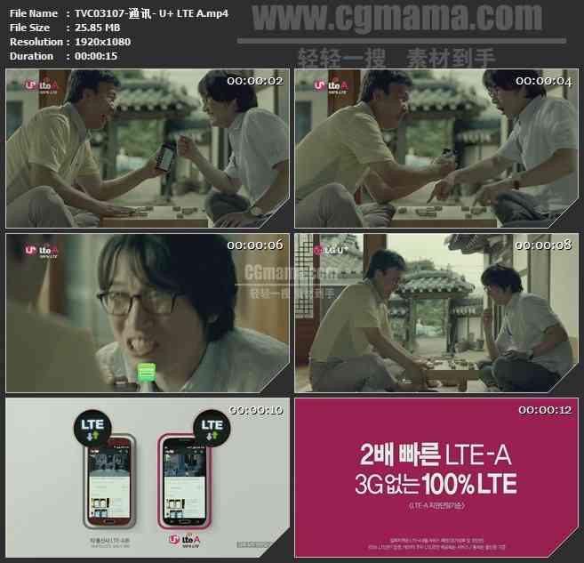 TVC03107-通讯- U+ LTE