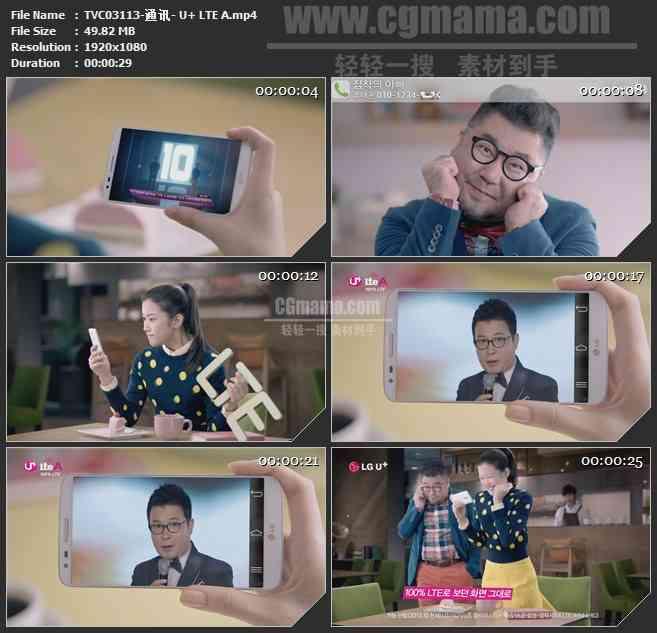 TVC03113-通讯- U+ LTE