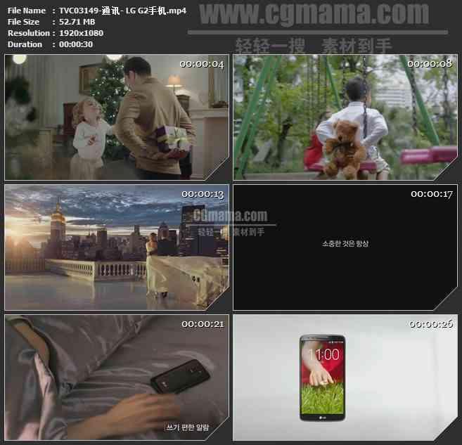 TVC03149-通讯- LG G2手机