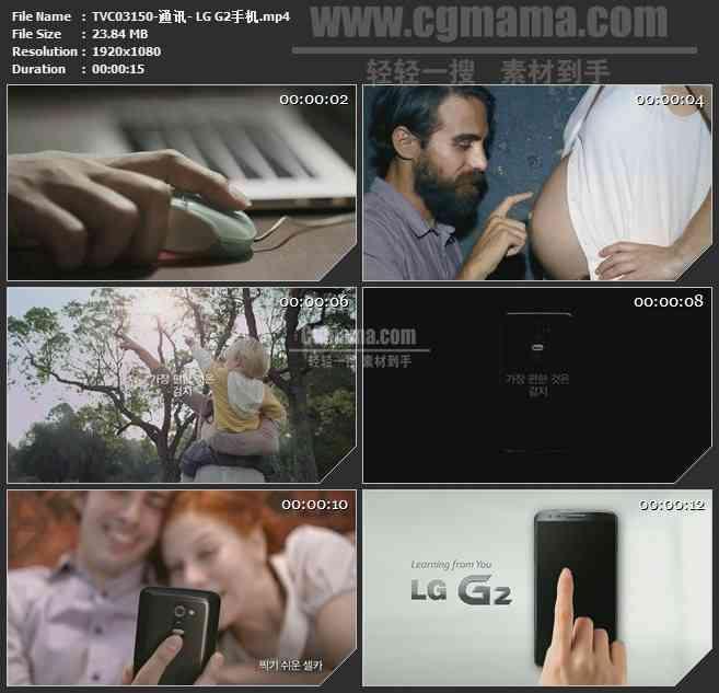 TVC03150-通讯- LG G2手机
