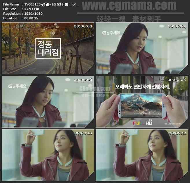 TVC03155-通讯- LG G2手机