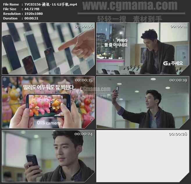 TVC03156-通讯- LG G2手机