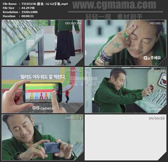 TVC03158-通讯- LG G2手机