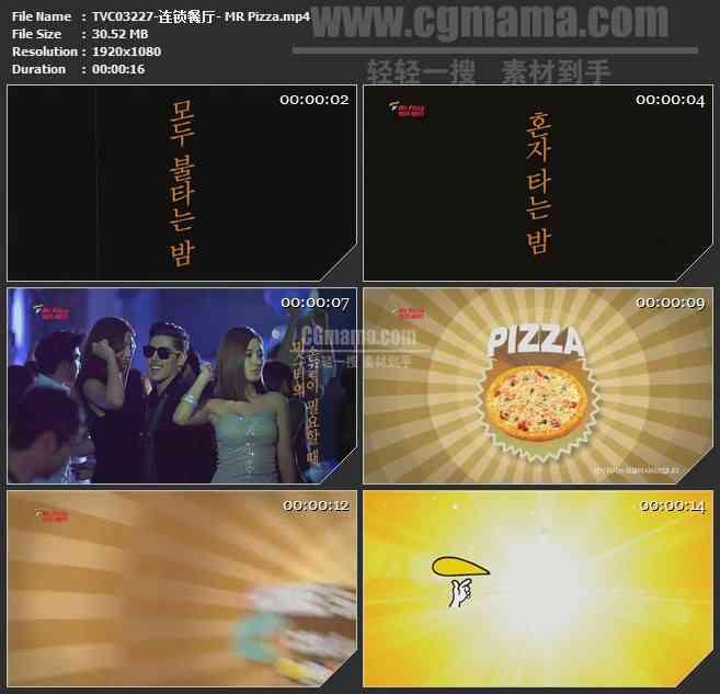 TVC03227-连锁餐厅- MR Pizza