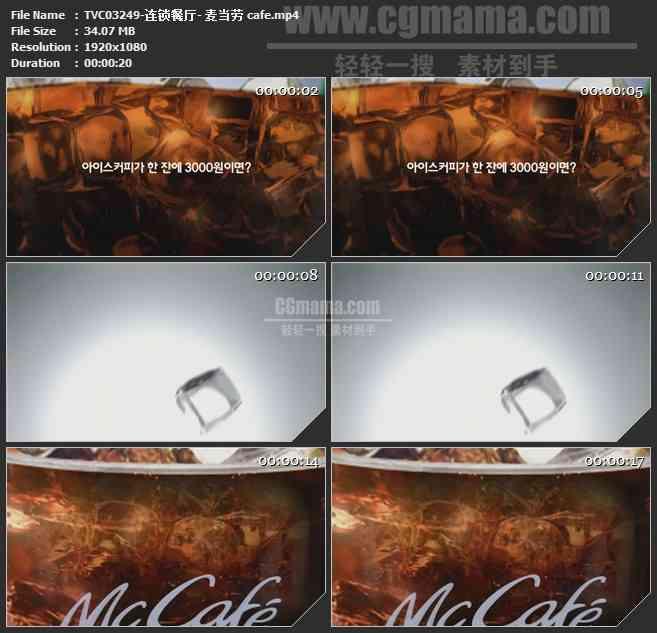TVC03249-连锁餐厅- 麦当劳