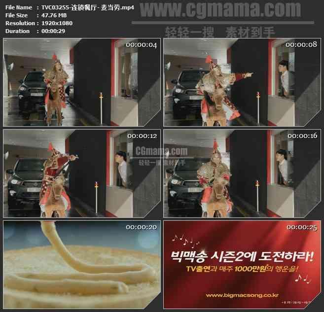 TVC03255-连锁餐厅- 麦当劳