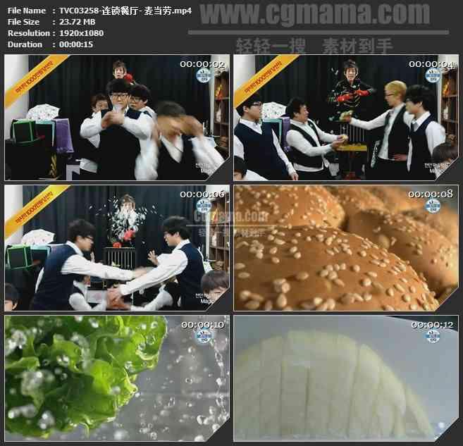 TVC03258-连锁餐厅- 麦当劳