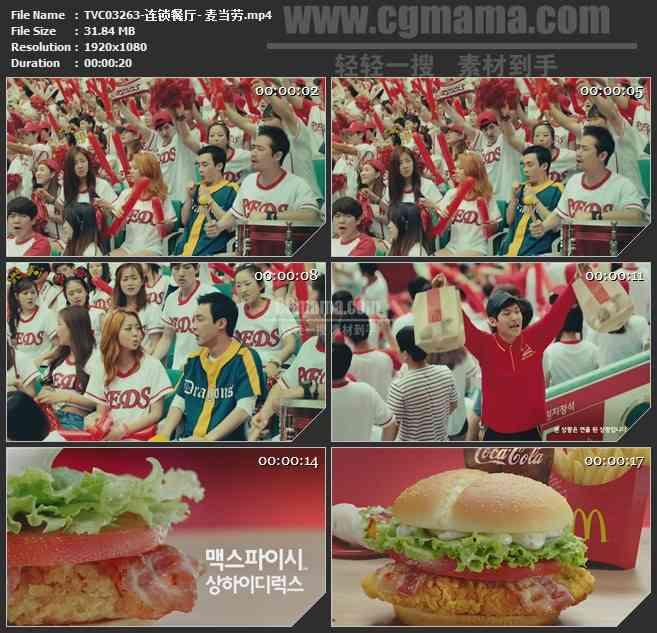 TVC03263-连锁餐厅- 麦当劳
