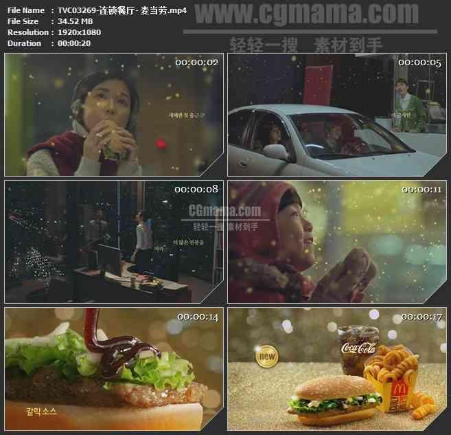 TVC03269-连锁餐厅- 麦当劳