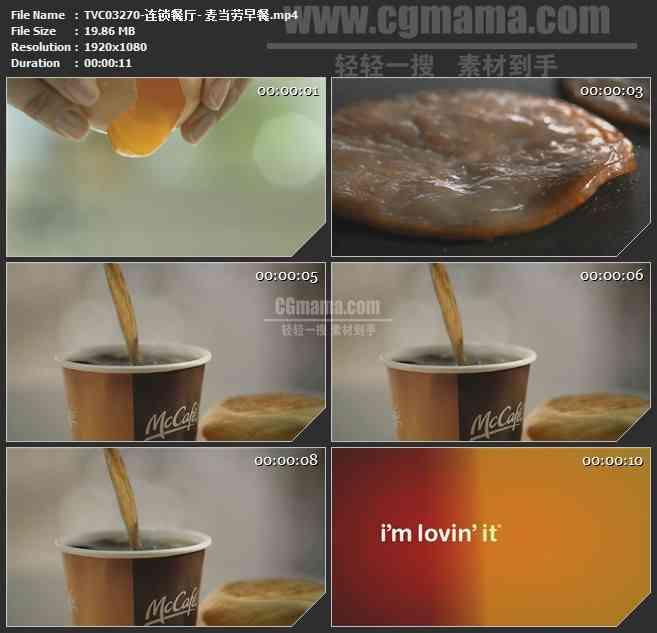 TVC03270-连锁餐厅- 麦当劳早餐