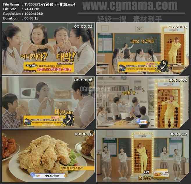 TVC03271-连锁餐厅- 炸鸡
