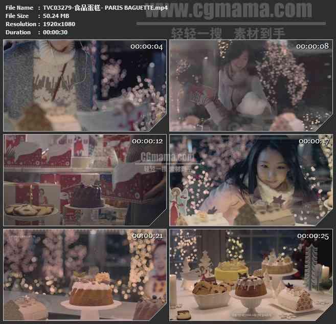 TVC03279-食品蛋糕- PARIS BAGUETTE