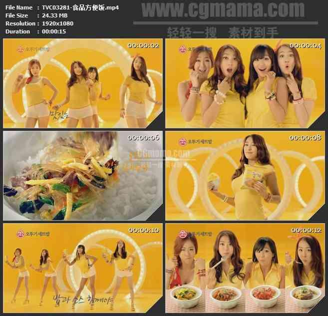 TVC03281-食品方便饭