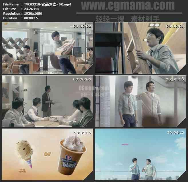 TVC03318-食品冷饮- BR