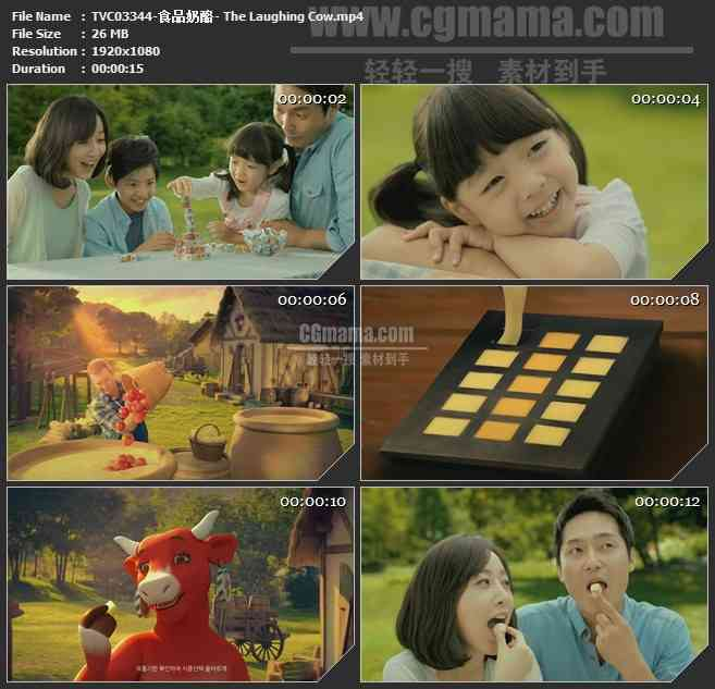 TVC03344-食品奶酪- The Laughing Cow