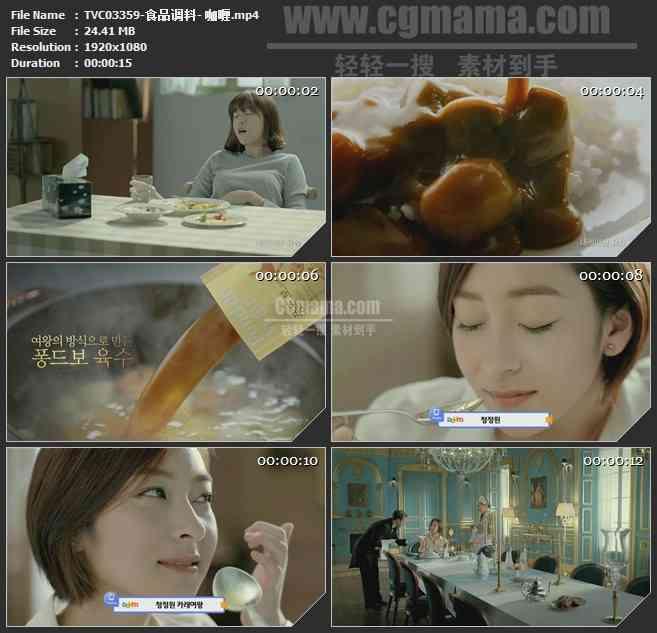 TVC03359-食品调料- 咖喱