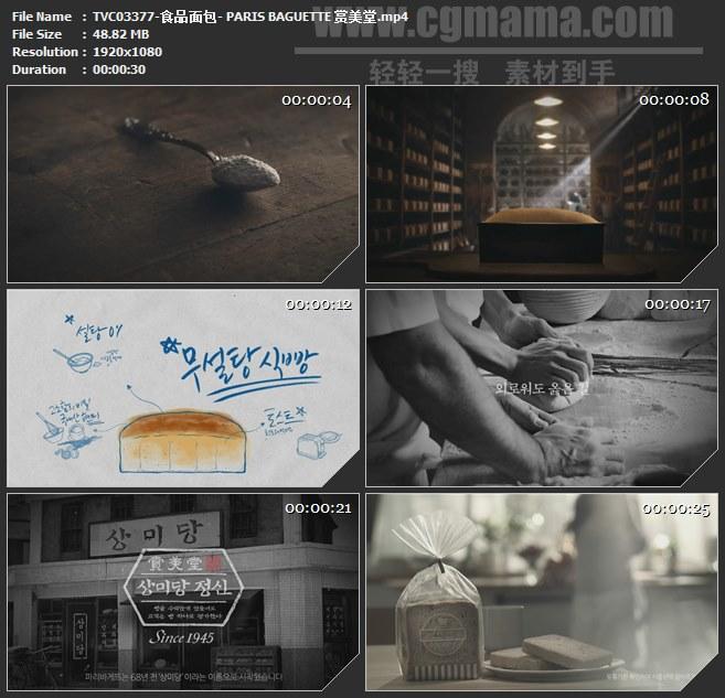 TVC03377-食品面包- PARIS BAGUETTE 赏美堂
