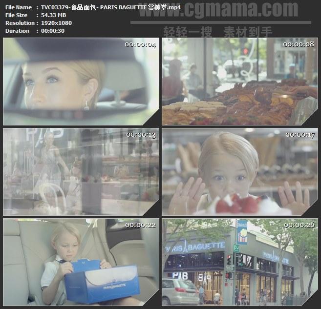 TVC03379-食品面包- PARIS BAGUETTE 赏美堂