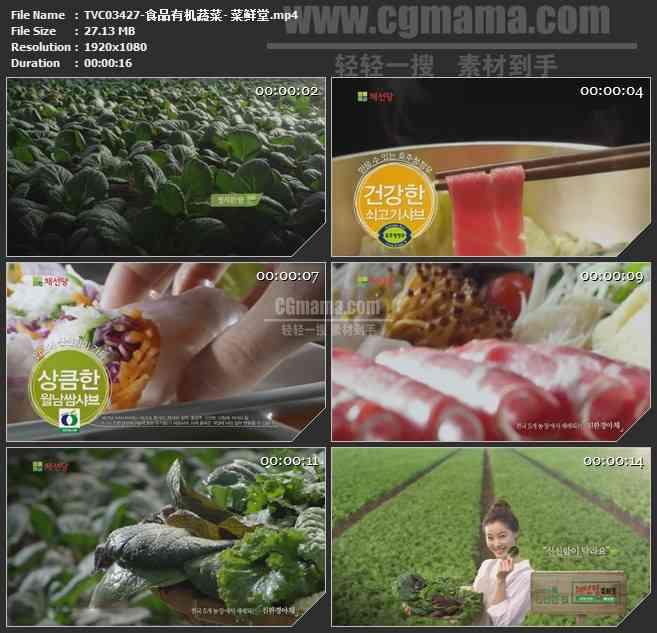 TVC03427-食品有机蔬菜- 菜鲜堂