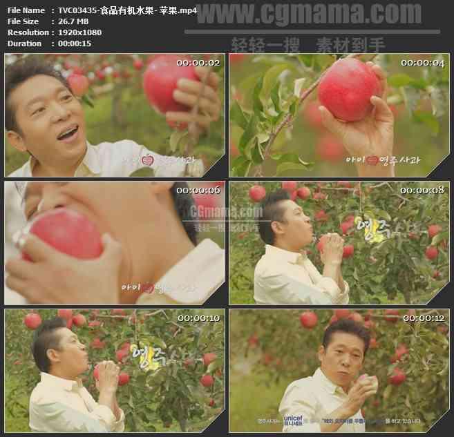 TVC03435-食品有机水果- 苹果