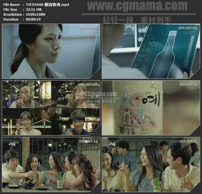 TVC03440-烟酒韩酒