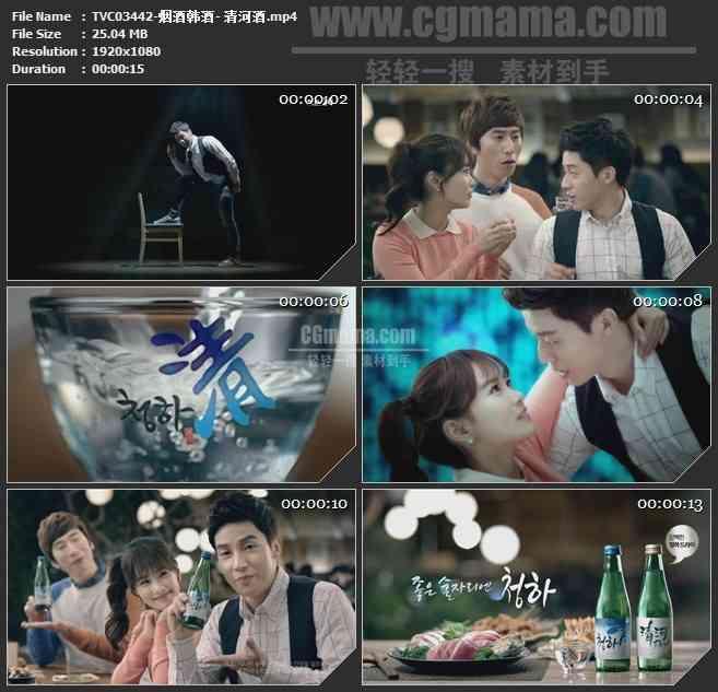 TVC03442-烟酒韩酒- 清河酒