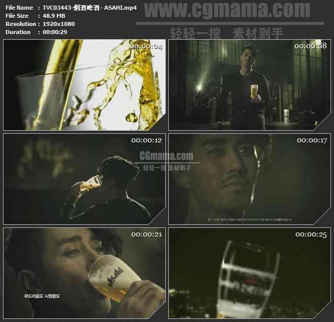 TVC03443-烟酒啤酒- ASAHI