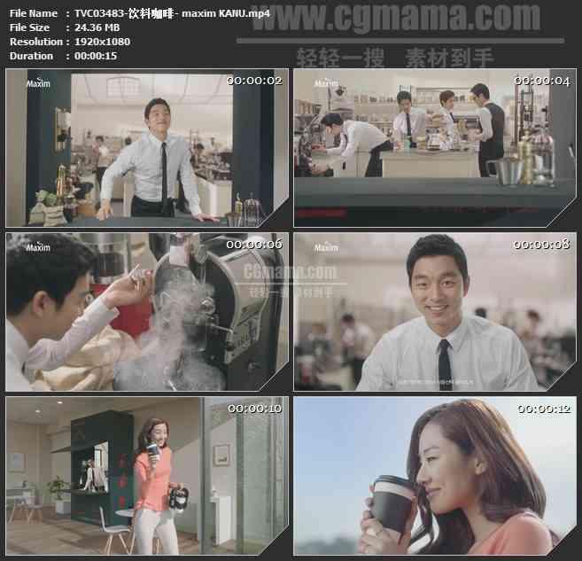 TVC03483-饮料咖啡- maxim KANU