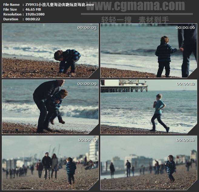 ZY0931小孩儿童海边奔跑玩耍海浪高清实拍视频素材