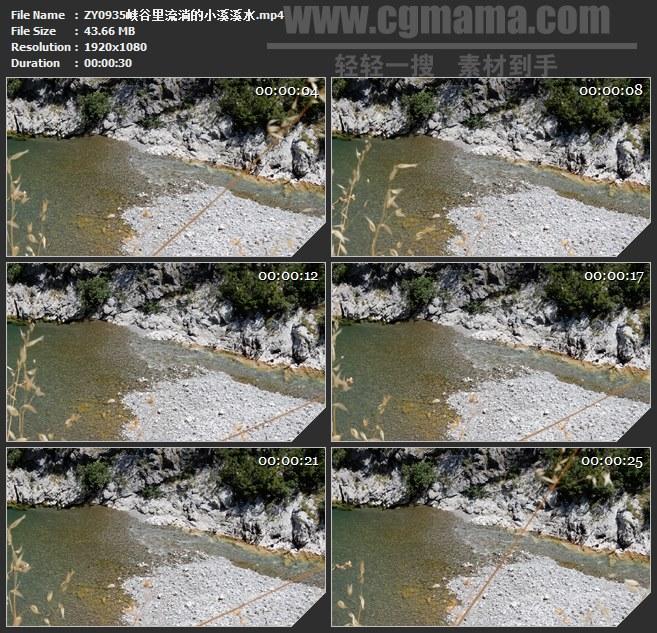 ZY0935峡谷里流淌的小溪溪水高清实拍视频素材
